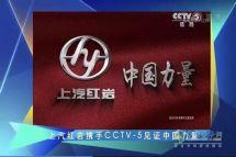 上汽红岩携手CCTV-5为亚..