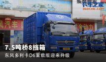 7.5吨桥8挡箱多利卡D6重载版迎来升级