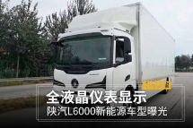 配全液晶仪表陕汽L6000新能源车型曝光
