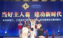 改革焕发新活力中国一汽员工在全国职工职业技能大赛中夺冠