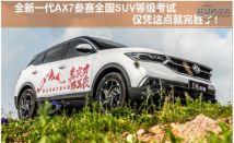 全新一代AX7参赛全国SUV等级考试,仅凭这点就完胜了!