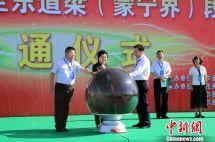 内蒙古:敖勒召其至宁夏东道梁高速通车