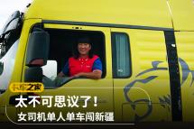 全长3600公里,女司机独自开卡车闯新疆