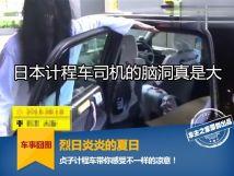 烈日炎炎的夏日,贞子计程车带你感受不一样的凉意