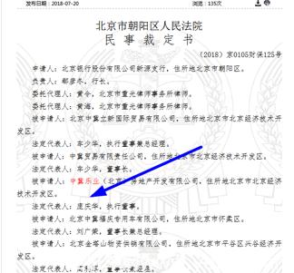 """被申请财产冻结 资本市场""""庞庆华现象""""何时休?"""