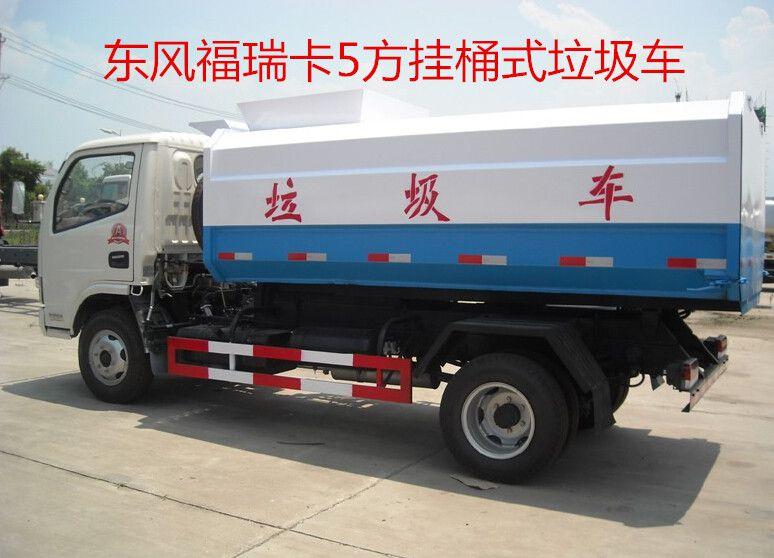 公司常年生产大中小型垃圾车,现车。价格便宜