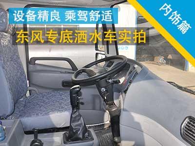 【内饰】东风专底洒水车实拍 乘驾舒适