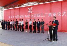 东风专用零部件有限公司新工厂奠基