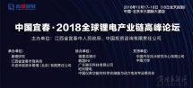 中国宜春·2018全球锂电产业链高峰论坛将于北京举办