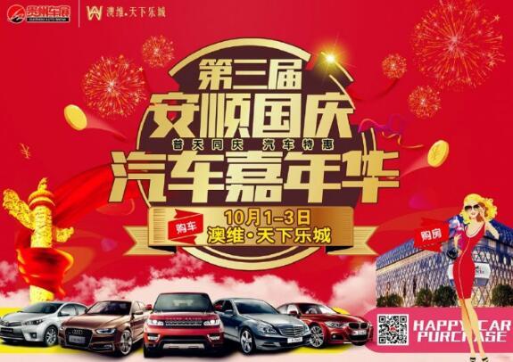 贵州车展第三届安顺国庆汽车嘉年华在澳维天下乐城隆重举行