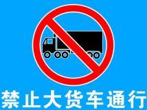 呼和浩特:货车交管通告部分道路禁行
