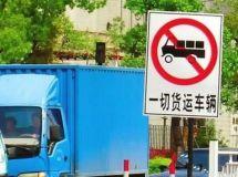 甘孜州:十一将对部分货车实行交通管制