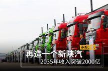 再造一个新陕汽2035年收入突破2000亿