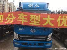 仅售8.8万元长春虎V载货车优惠促销中