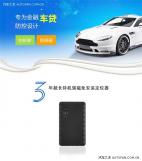 深圳优驱GPS定位器,车贷风控首选