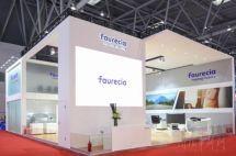 佛吉亚携多项创新技术亮相重庆零部件展