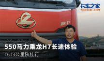 550马力乘龙H7长途体验1613公里陕桂行