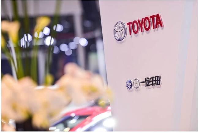 深化服务体系 一汽丰田引领汽车生活新时代