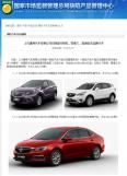 上海通用汽车召回别克上汽通用汽车召回汽车召回信息平台