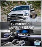 SUV档案揭秘(71)全新奔驰GLE前景几何