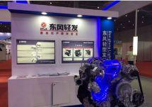 东风轻发携ZD30发动机亮相上海会展中心