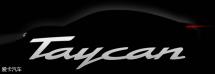 保时捷Taycan新信息顶配或售20万欧元