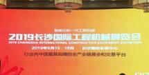 铁建重工:诚邀行业精英翘楚共襄2019长沙国际工程机械展览会