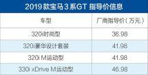 2019款宝马3系GT正式上市售36.98-46.98万元/配置提升