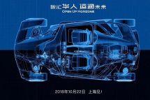 华人运通首款车型将于10月22日亮相或为电动赛车/敞篷式设计