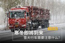 寒冬即将到来雪天行车需要注意什么?