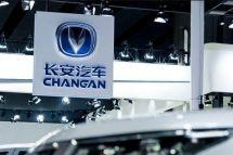 长安发布公告:长安新能源汽车公司出售超51%股份至少引入3家战略投资者