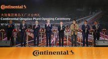 聚焦车辆流体系统大陆集团青岛新工厂开业