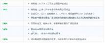 欧科佳:引领中国客车公交车车载电子行业发展十五年