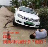 谣言!男网约车司机遭性侵起因竟是意外,司机怒斥网络谣言