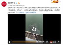 重庆大巴车坠江最新消息:乘客正在组织打捞中,轿车驾驶员接受治疗