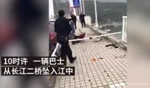 重庆万江公交坠江打捞遗体,原因因公交车越线与轿车碰撞,最新伤亡情况