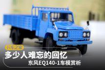 多少人难忘的回忆东风EQ140-1车模赏析