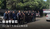 物流八卦:四川省厅专案组征集偷油线索