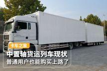 中置轴货运列车普通用户也能购买上路