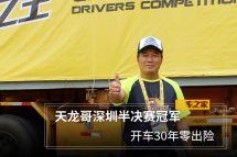 天龙哥深圳半决赛冠军开车30年零出险