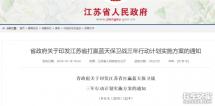 江苏:能走铁路、水路就禁止公路运