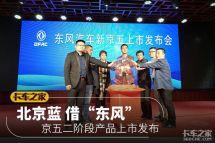 """北京蓝借""""东风""""京五二阶段产品上市"""