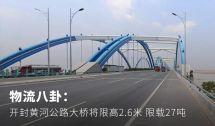 物流八卦:开封黄河公路大桥限高、限重