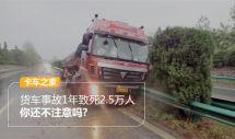 货车事故1年致死2.5万人你还不注意吗