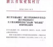 浙江:运输活畜禽不再享受绿色通道政策