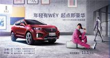终结合资暴利推动价值回归WEYVV5终结版于广州车展震撼来袭