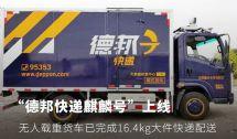 德邦无人载重货车完成16.4kg大件配送