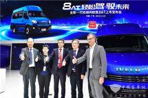 玛莎拉蒂同款变速箱20.29万起售全新一代依维柯欧胜8AT上市