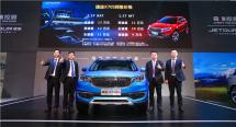 9万元起,捷途X70S广州车展开启预售