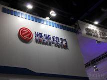 潍柴动力成全球氢燃料电池领军企业第一大股东